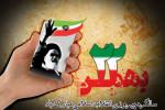 عکس های جدید دهه فجر و ۲۲ بهمن برای پروفایل، استوری، استاتوس