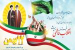 جدیدترین عکس های جشن روز ملی یوم الله ( ۲۲ بهمن)