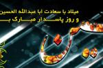 ۲۰ عکس های به مناسبت ولادت امام حسین(ع) و روز پاسدار