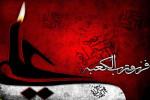 ۱۰ شعر زیبا و غم انگیز ضربت خوردن و شهادت حضرت علی (ع) سری ۲