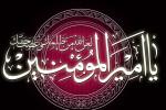 متن و جملات ضربت و شهادت حضرت علی (کپشن   استوری    بیو   پیام)