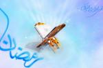 اشعاری زیبا برای خداحافظی با ماه مبارک و پر برکت رمضان