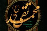 ۴ متن نوحه ترکی تبریزی  شهادت امام محمد تقی (جواد الائمه)