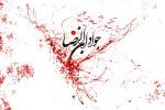 ۱۴ آهنگ مداحی  شهادت امام محمد تقی از مداحی روح الله بهمنی