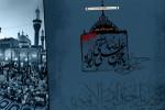نوحه سینه زنی، شور، زمینه شهادت محمد تقی (ع) با مداحی تقی عینی