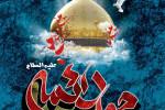 ۲۱ نوحه با مداحی سید مجید بنی فاطمه به مناسبت شهادت امام محمد تقی