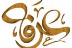 دانلود، متن (خط درشت) و ترجمه دعای روز عرفه با صدای مداحان معروف