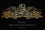 اشعار و متن آهنگ مداحی ترکی به مناسبت شهادت امام محمد باقر