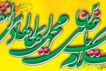 جدیدترین عکس پروفایل، پوستر و بنر ولادت امام علی النقی الهادی ۹۸
