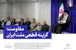 عکس سخنان مقام معظم رهبری در مورد مقاومت در برابر تحریم ها (۹۸)