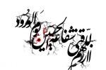 متن جدید روضه و نوحه شب پنجم محرم مداح حاج محمدرضا طاهری
