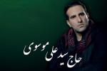 دانلود مداحی نوحه لری ویژه محرم با صدای سید علی موسوی