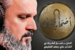 دانلود صوتی نوحه سینه زنی عربی وفات حضرت معصومه از باسم کربلایی