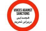 کمپین سلبریتی ها در اعتراض به تحریمهای بانکی آمریکا