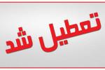 مدارس ۳ مقطع تحصیلی اصفهان فردا تعطیل شد
