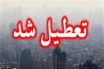 برخی مقاطع تحصیلی در اصفهان فردا شنبه ۹ آذر ۹۸ تعطیل شد