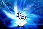 بهترین دعاها و اعمال برای شب های اول ماه رمضان از مفاتیح