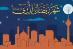 برگزیده ترین اعمال و آداب در ماه رمضان چیست ؟