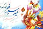 تاریخ دقیق عید سعید فطر در تقویم سال ۹۸ چه روزی است ؟