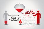 روز جهانی اهدای خون در تقویم چه روزی است ؟