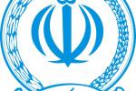 لیست شعبه های بانک سپه استان هرمزگان + آدرس و تلفن