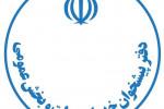 لیست تلفن و آدرس دفاتر پیشخوان دولت شهرکرد