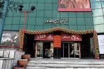 مرکز خریدهای منطقه ۲ تهران + آدرس و تلفن