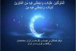 دعای روز دهم ماه رمضان همراه با صوت و ترجمه