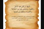 دعای روز سوم ماه رمضان به همراه صوت زیبا