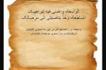 دعای روز نهم ماه رمضان همراه با صوت و ترجمه