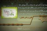 اعمال و آداب مهم ماه مبارک رمضان (۲)