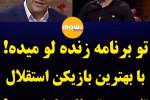 افشاگری ناصر عباسی و تریاک کشیدن با بهترین بازیکن استقلال