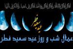 اعمال و آداب شب و روز عید فطر