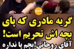 گله مادر ایرانی از ترامپ و حسن روحانی بخاطر تحریم پای فرزندش