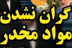 ارزان شدن مواد مخدر در ایران و توضیحات پلیس (فیلم)