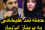 فیلم حمله تند علیخانی به پریناز ایزدیار : کجای تلویزیون رقصیدی؟