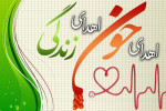تاریخ دقیق روز ملی اهدای خون در تقویم چه روزی است ؟