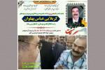 فوت مردی (عباس پهلوان) که وزیر بهداشت به او گفت : خودت بمال!