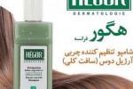 ۱۰ نمونه شامپو هگور مناسب برای رفع مشکلات مو