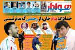 صفحه نخست روزنامه های ورزشی 93.02.22  -  تیم ملی با فریادهای کی روش پرید