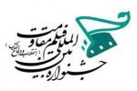 مسابقه جلوه گاه نور در قالب فیلمهای مستند، کوتاه ، فیلمنامه، نماهنگ و پویانمایی برگزار میشود