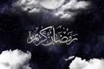 بازگشت ماه رمضان و جلوه ای دیگر از روزهای خدا