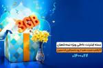 جزئیات 3 گیگ اینترنت عیدی همراه اول به مناسبت نیمه شعبان
