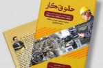 کتاب حقوق کار استاد سعید ناصری منتشر شد