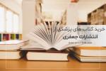 مهمترین نکاتی که باید قبل از خرید کتاب پزشکی بدانید