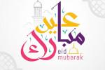 30 متن و پیام تبریک عید فطر به دوست !خاص، یونیک و زیبا
