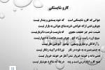 معنی، روخوانی و تدریس کامل شعر کار و شایستگی (فارسی نهم)