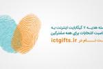 هدیه اینترنت همراه اول ویژه انتخابات (7 گیگ سی روزه)