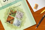 معنی و حل تمرین درس 12 عربی هفتم