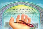 دعای بعد از نماز عید غدیر چیست ؟